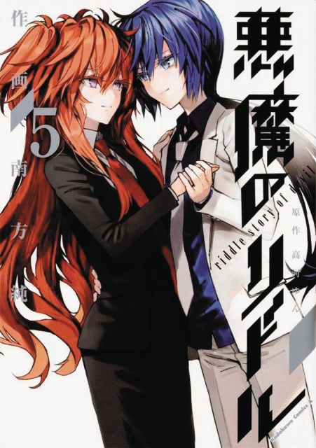 Akuma No Riddle Vol. 5: Riddle Story of Devil
