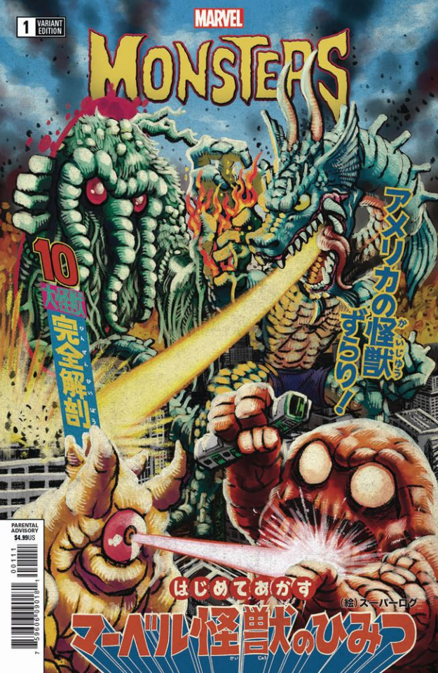 Marvel Monsters #1 (Superlog Cover)