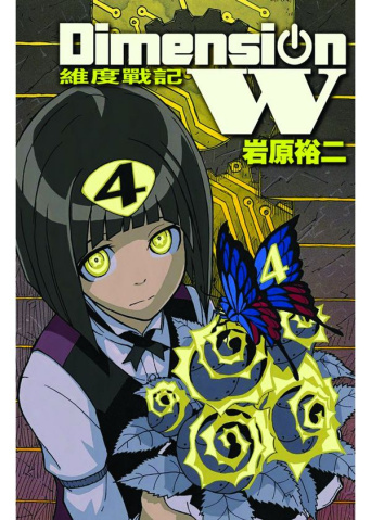 Dimension W Vol. 4