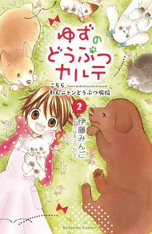 Yuzu the Pet Vol. 2