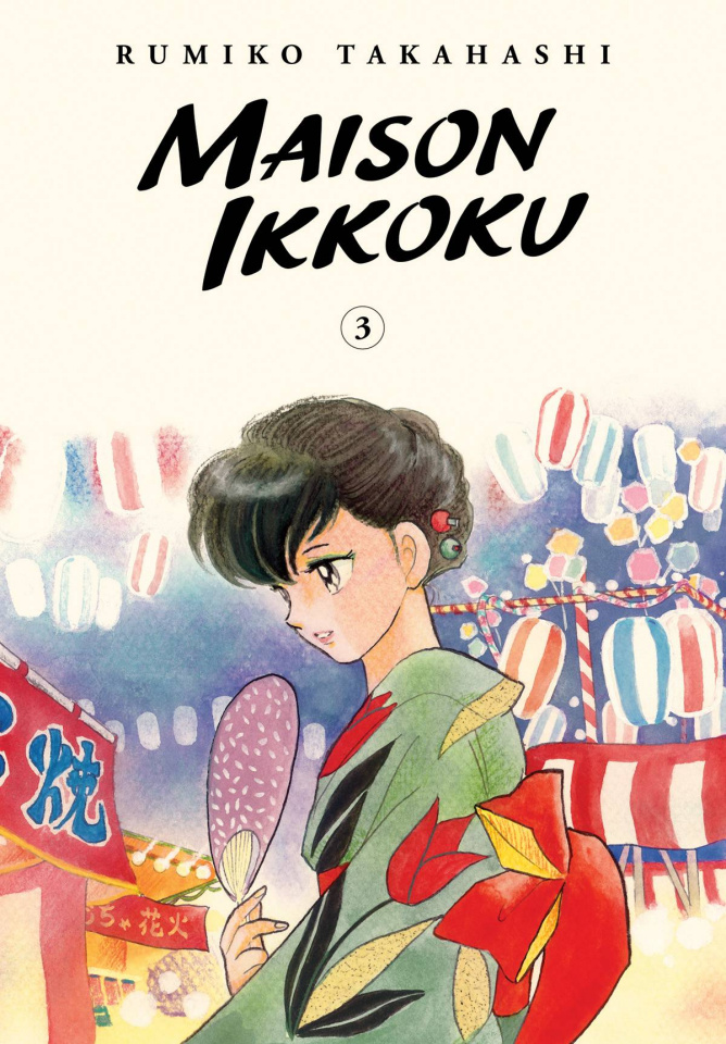 Maison Ikkoku Vol. 3 (Collectors Edition)