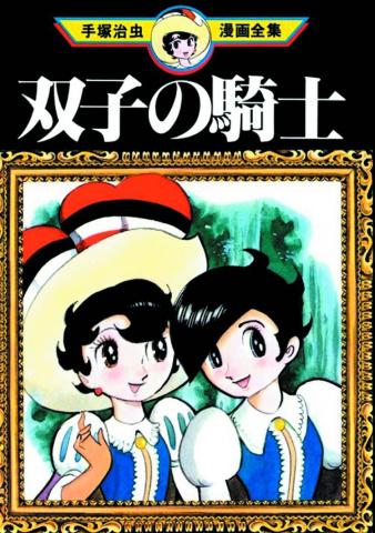 Twin Knight Vol. 1