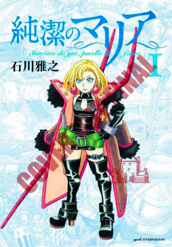 Maria: The Virgin Witch Vol. 1