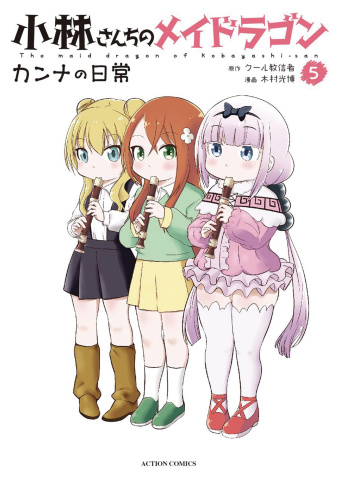 Miss Kobayashi's Dragon Maid Kanna: Daily Life Vol. 5