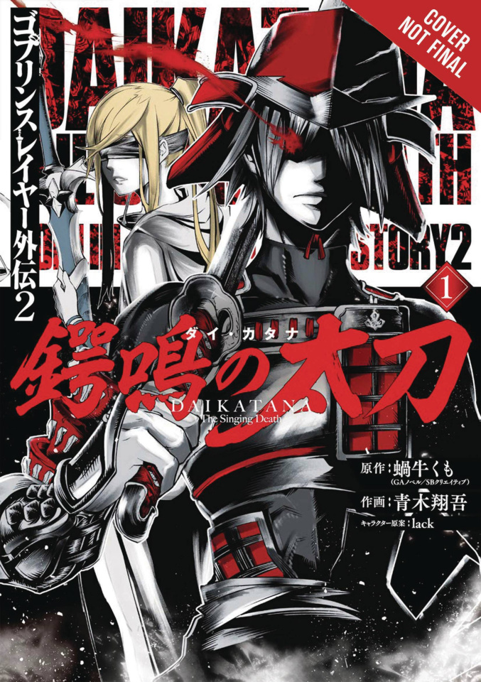 Goblin Slayer Side Story II: Dai Katana Vol. 1