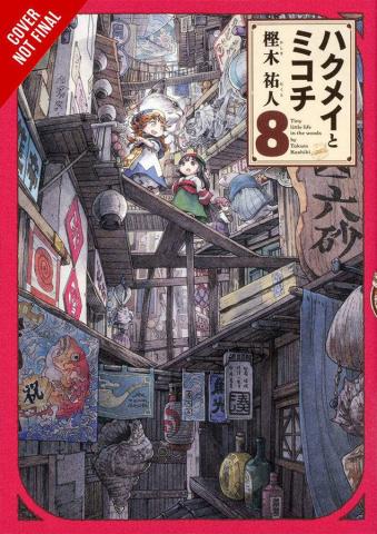 Hakumei & Mikochi Vol. 8
