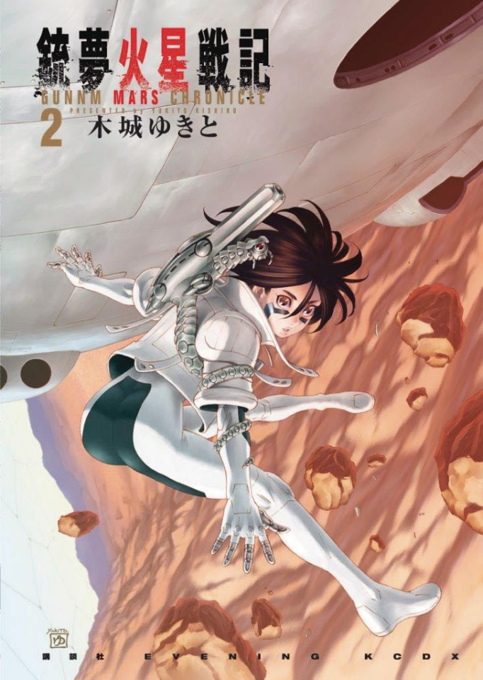 Battle Angel Alita: Mars Chronicle Vol. 2