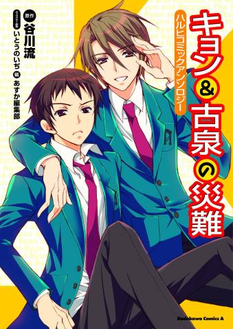 The Misfortune of Kyon & Koizumi