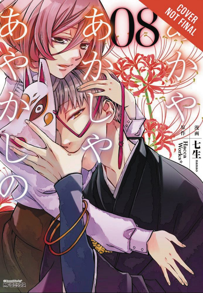 Of the Red Light and the Ayakashi Vol. 8