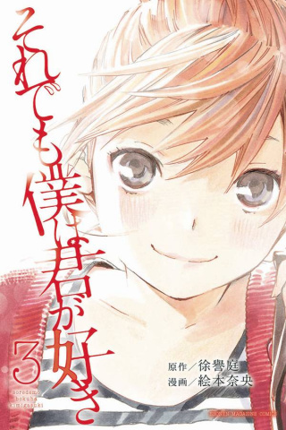 Forget Me Not Vol. 3