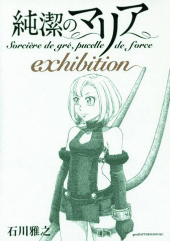 Maria the Virgin Witch: Exhibition