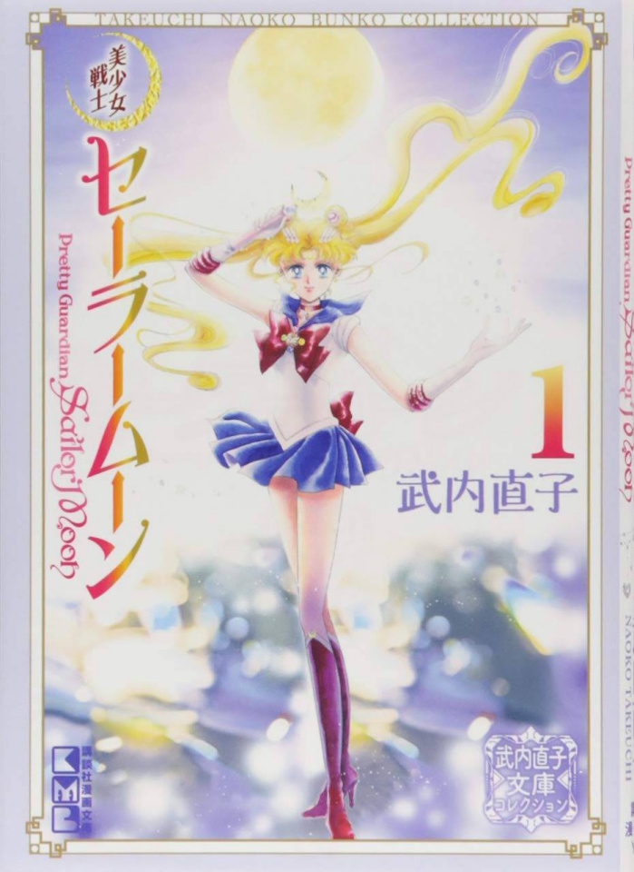 Sailor Moon Vol. 1 (Naoko Takeuchi Collection)