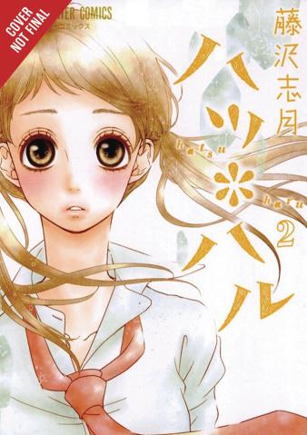 Hatsu * Haru Vol. 2