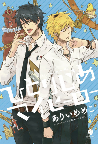 Hitorijime, My Hero Vol. 1