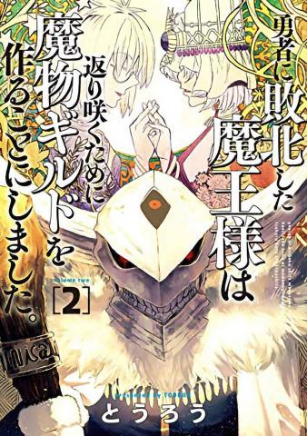 Monster Guild: The Dark Lord's (No-Good) Comeback! Vol. 2