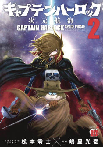 Captain Harlock: Space Pirate - Dimensional Voyage Vol. 2