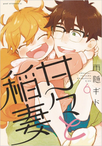 Sweetness & Lightning Vol. 6