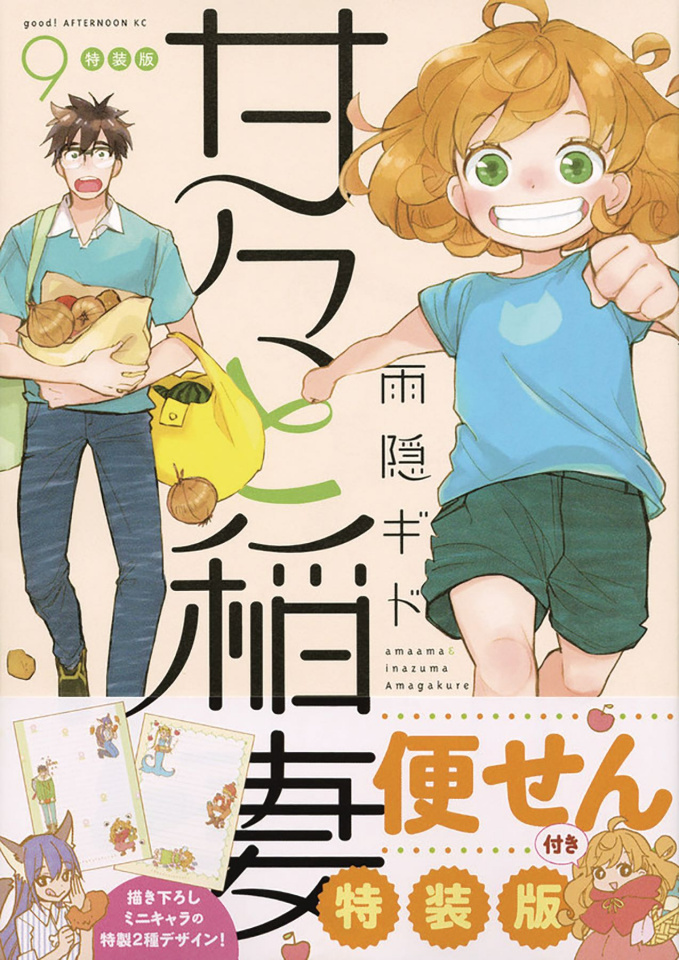 Sweetness & Lightning Vol. 9