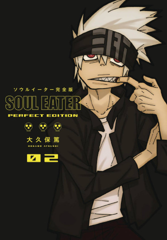 Soul Eater Vol. 2 (Perfect Edition)