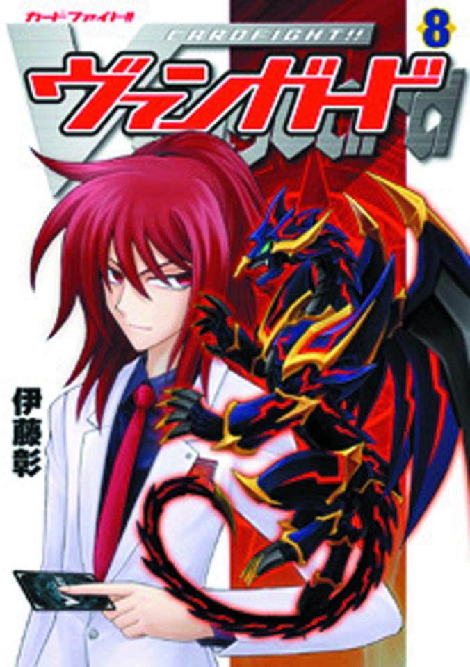 Cardfight!! Vanguard Vol. 8