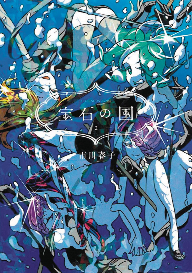 Land of the Lustrous Vol. 2