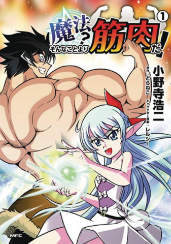Muscles Are Better Than Magic Vol. 1