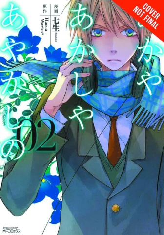 Of the Red Light and the Ayakashi Vol. 2