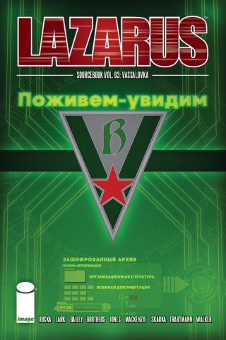 Lazarus: Sourcebook #3 (Vassalovka Cover)