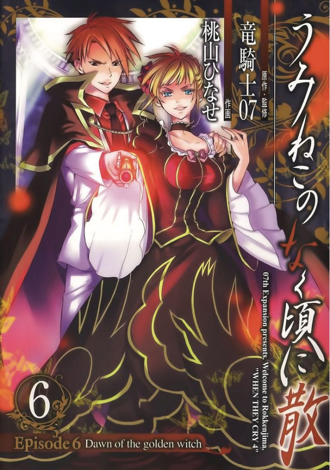 Umineko: When They Cry Ep. 6, Vol. 3: Dawn of the Golden Witch