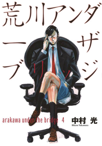 Arakawa: Under the Bridge Vol. 4