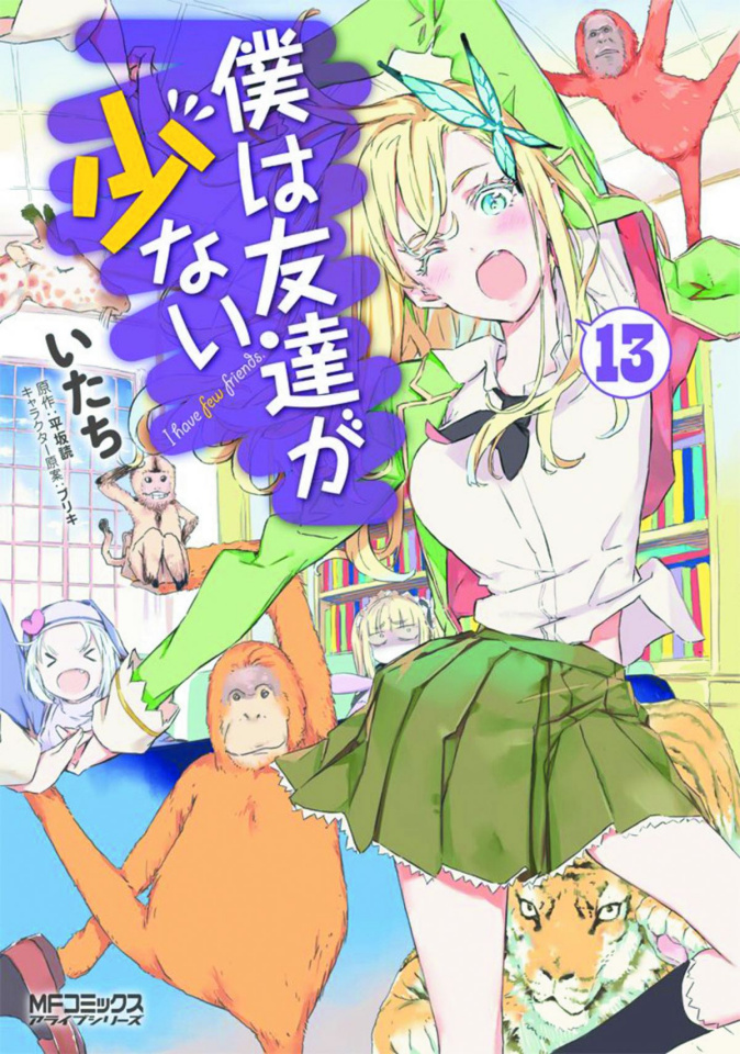 Haganai: I Don't Have Many Friends Vol. 14
