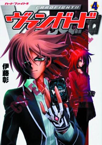 Cardfight!! Vanguard Vol. 4