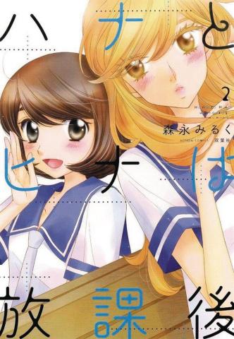 Hana & Hina: After School Vol. 2