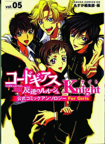 Code Geass: Knight Vol. 5
