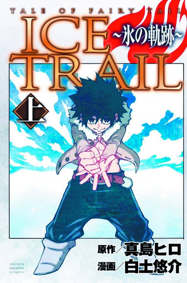 Tale of Fairy Tail: Ice Trail Vol. 1