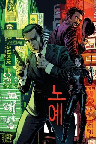 James Bond: 007 #7 (40 Copy Mooney Virgin Cover)