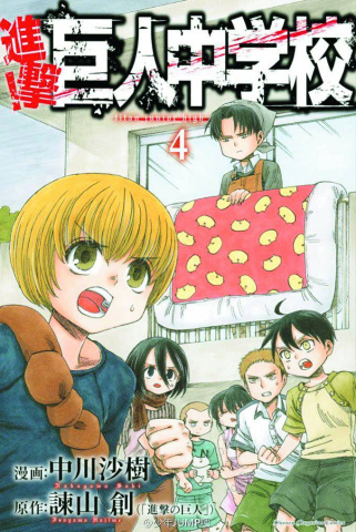 Attack on Titan: Junior High Vol. 4