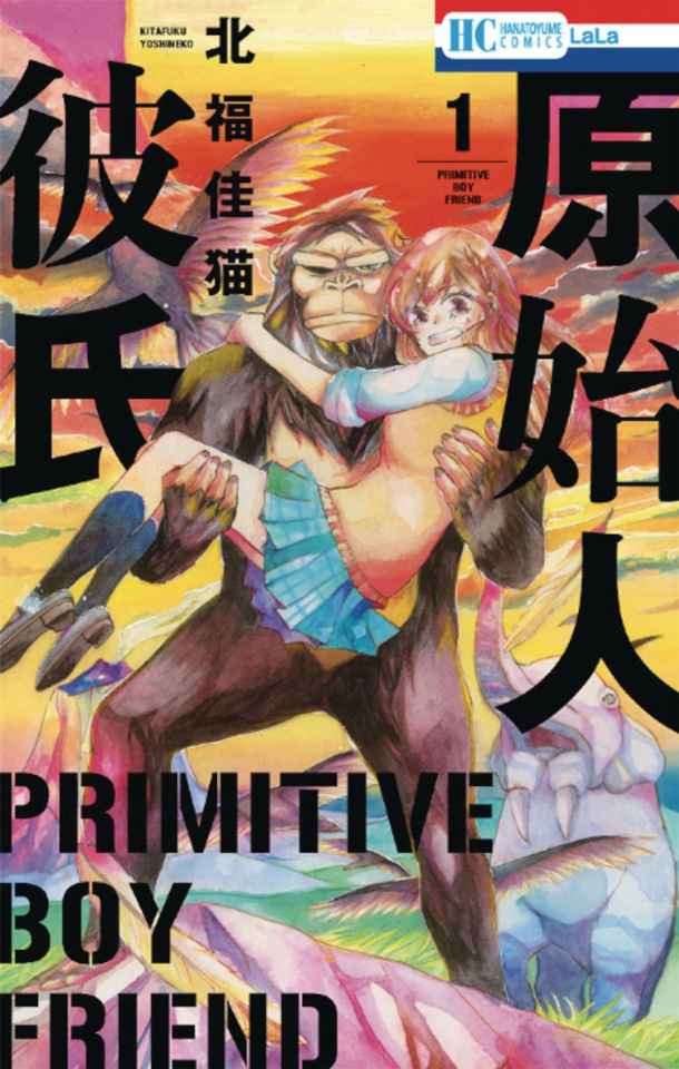 Primitive Boyfriend Vol. 1