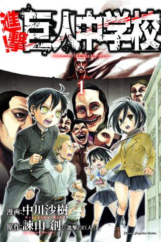 Attack on Titan: Junior High Vol. 1