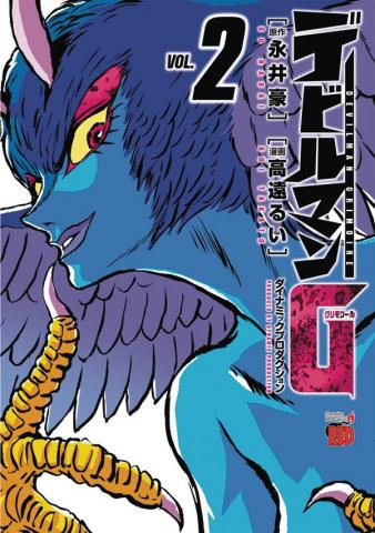 Devilman Grimoire Vol. 2