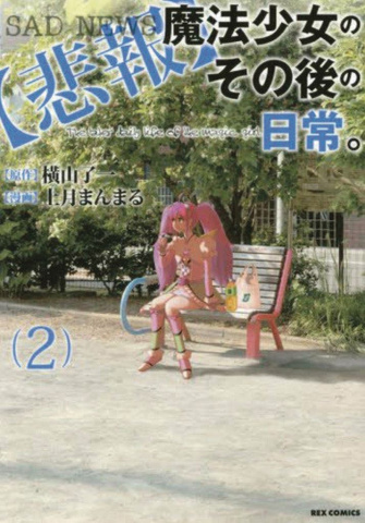 The Unmagical Girl Vol. 2