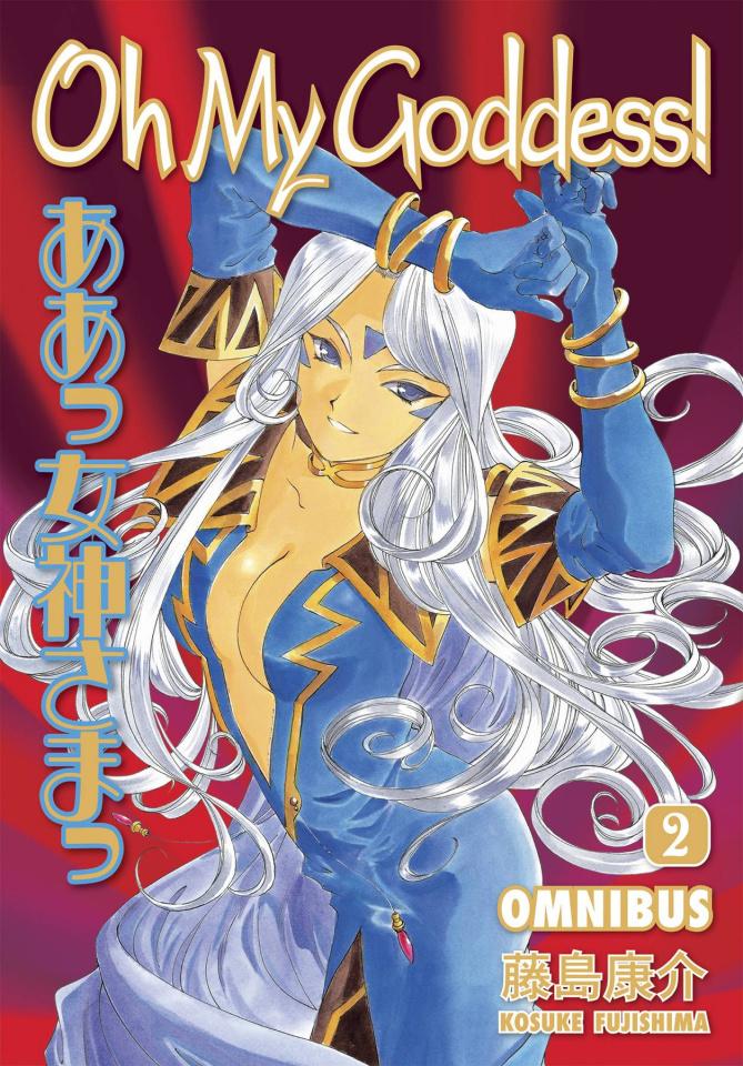 Oh My Goddess! Vol. 2 (Omnibus)