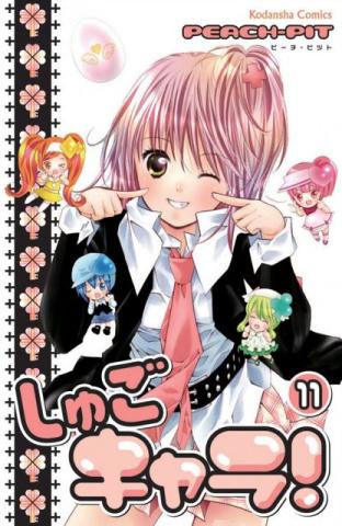 Shugo Chara! Vol. 11