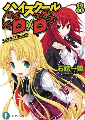 High School DxD Vol. 8