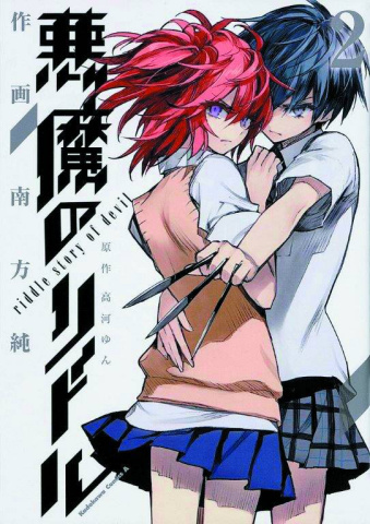 Akuma No Riddle Vol. 2: Riddle Story of Devil