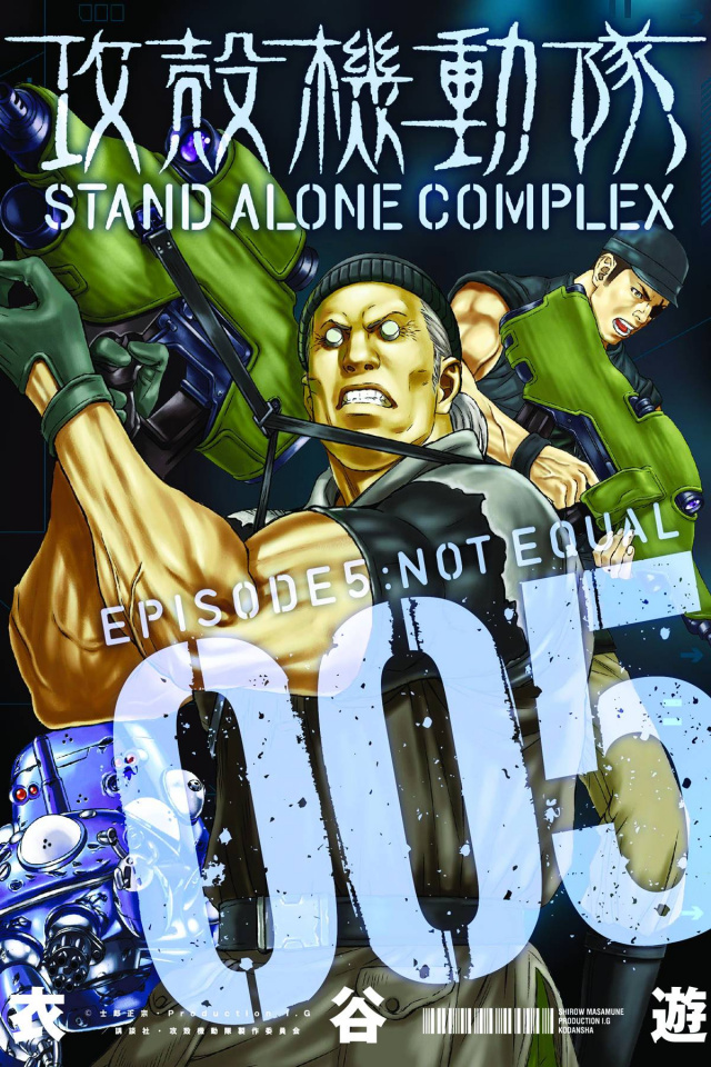 The Ghost in the Shell: Stand Alone Complex Vol. 5