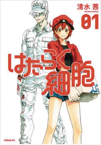 Cells At Work Vol. 1