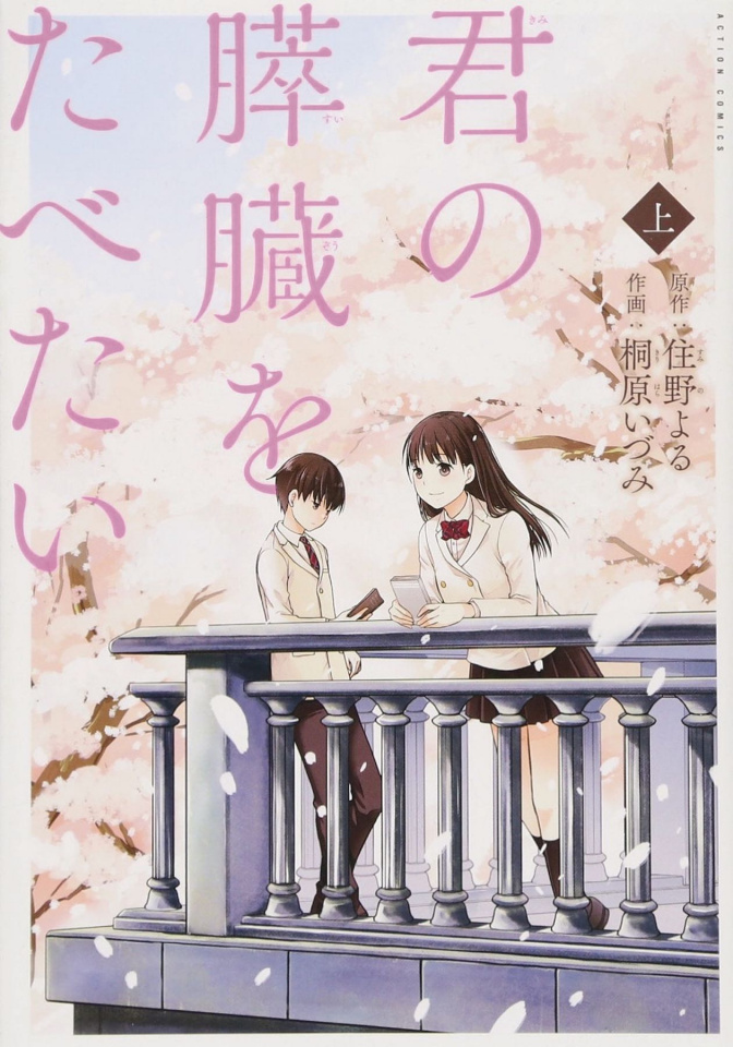 I Want To Eat Your Pancreas Vol. 1