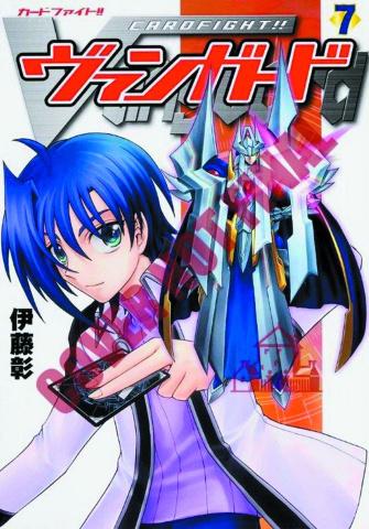 Cardfight!! Vanguard Vol. 7