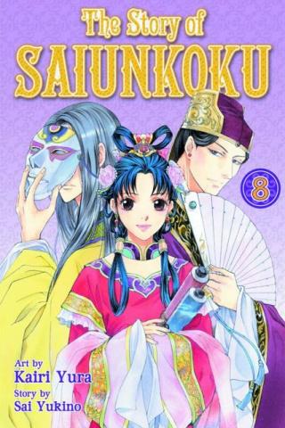 The Story of Saiunkoku Vol. 8